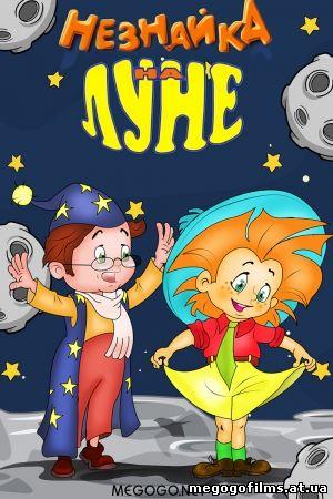 незнайка на луне 2 смотреть онлайн бесплатно в хорошем качестве: